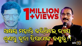 Kuna Tripathy | Mimicry of Legendary Ollywood Singers - Music & More