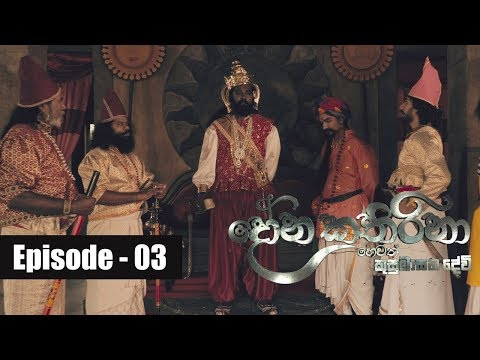 Dona Katharina | Episode 03 27th June 2018