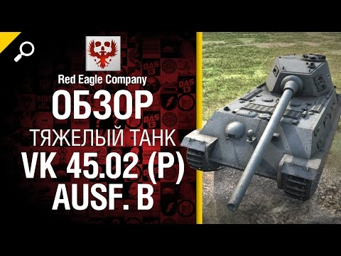 Тяжелый танк VK 45.02 (P) Ausf. B - Обзор от Red Eagle Company [World Of Tanks]