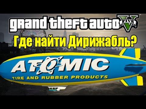 GTA 5 - Где найти ДИРИЖАБЛЬ [Редкий транспорт]