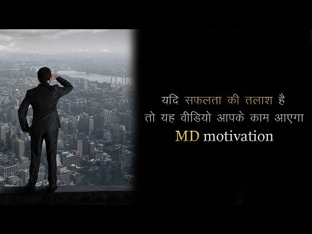 Best powerful motivational video in hindi inspirational speech by md motivation thumbnail