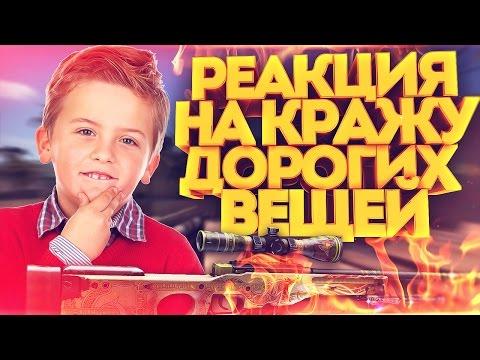 РЕАКЦИЯ ЛЮДЕЙ НА КРАЖУ ДОРОГИХ СКИНОВ - ПРАНК! (СОЦИАЛЬНЫЙ ЭКСПЕРИМЕНТ В CS:GO)