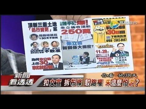 新聞看透透-20141127