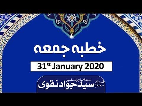 Khutba e Juma - Ustad e Mohtaram Syed Jawad Naqvi - 31st January 2020