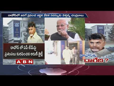 Centre Restrictions on CM Chandrababu Davos tour | ABN Telugu