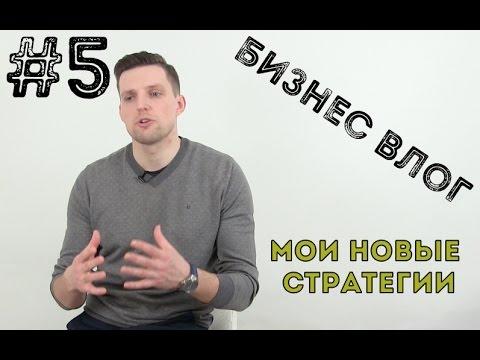 Бизнес Влог #5   Поиск работающих стратегий   Результаты SMM?!
