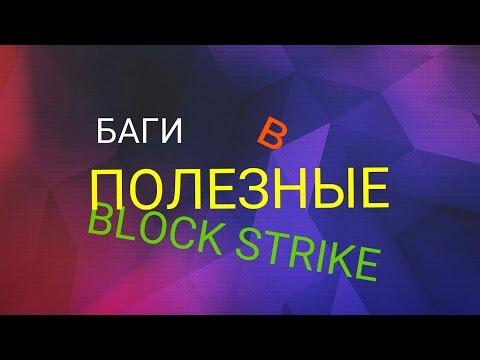 [5 БАГОВ] КАК ПОЛУЧИТЬ ЛЮБОЙ СКИН В BLOCK STRIKE + 4Полезных бага