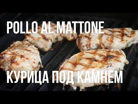Курица под камнем (Polo al Mattone)