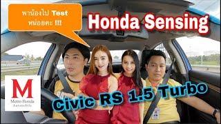 Honda Civic 1.5RS Turbo รีวิว Honda Sensing พาน้องไป Test ดีจริงไหม? @Linkไปเรื่อย