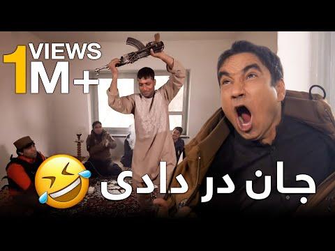 تمثیل بچه بازی - شبکه خنده - قسمت هشتم / Acting of Bacha Bazi - Shabake Khanda - Episode 8 thumbnail