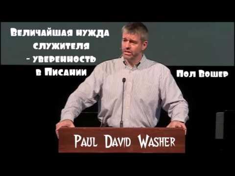 Пол Вошер. Величайшая нужда служителя - уверенность в Писании