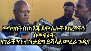 merera gudina speaking about other prisoners