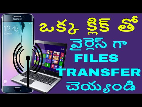 TRANSFER FILE FROM PHONE TO COMPUTER WIRELESSLY EXPLAINED IN TELUGU