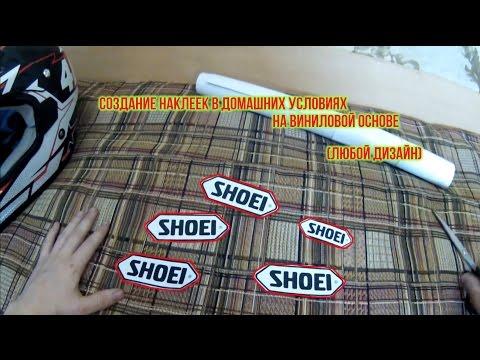 Как сделать большую наклейку в домашних условиях