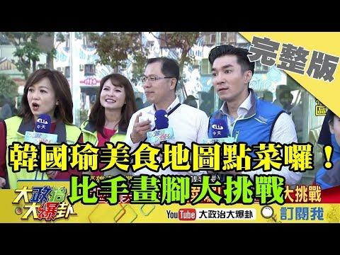 台灣-大政治大爆卦-20190202 2/2 韓國瑜美食地圖點菜囉!比手畫腳大挑戰