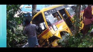 പാലായില് സ്കൂള് ബസ് അപകടത്തില്പ്പെട്ടു | Pala | School Bus | Accident