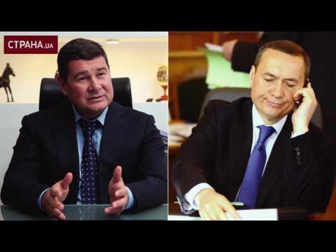 Новый разговор Онищенко с соратником Яценюка Мартыненко.  Фрагмент второй