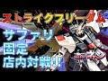 Lagu 【EXVS2】ストライクフリーダム Part.2(ネン視点)【エクバ2】
