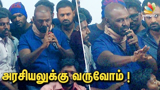 ANGRY SPEECH : Raghava Lawrence gets angry at the PRESS INTERACTION