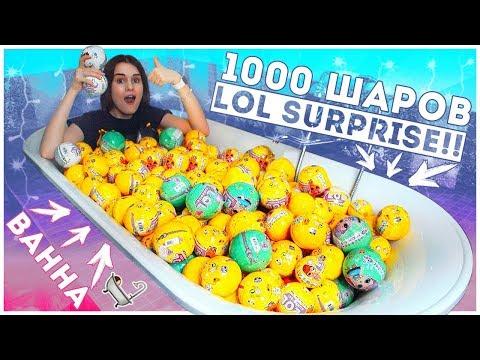 ВАННАЯ ИЗ КУКОЛ LOL SURPRISE! ОТКРЫЛА 1000 ШАРОВ?