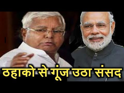 lalu yadav funny speech in english ! lalu prasad yadav full speech in parliament ! lalu yadav funny