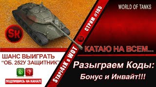 РАЗЫГРАЕМ БОНУС и ИНВАЙТ КОД # ШАНС ВЫИГРАТЬ «Объект 252У Защитник» # СТРИМ # 105 [World of Tanks]