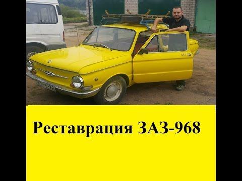Реставрация ЗАЗ-968 Запорожец ушастый [ restauracion ]