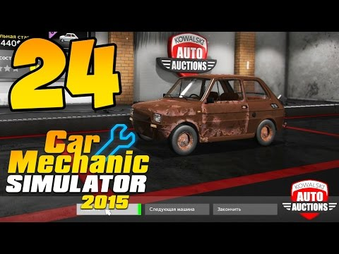 Прохождение - Car Mechanic Simulator 2015 - Реставрация Maluch #24
