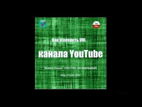 Тема: Как на Youtube изменить название канала