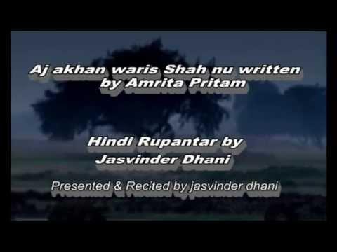 Ajj akhan waris shah nu - Hindi Rupantar - Tribute to Punjabi Poets - Jasvinder Dhani