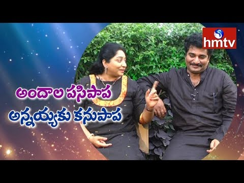 Siblings Rajiv Kanakala & Srilakshmi Interview | Raksha Bandhan 2018 | Telugu News | hmtv