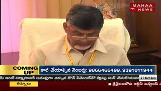 AP CM Chandrababu Naidu Holds Meeting With Telangana TDP Leaders Over Prajakutami Seats | MahaaNews