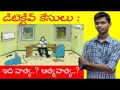 TOP 3 Mysterious Cases in Telugu | Best Problem Solving Skills in Telugu | Top 3 in Telugu