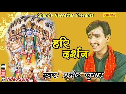 हरि  दर्शन    Pramod Kumar    Hindi Popular Satsangi Krishna Bhajan