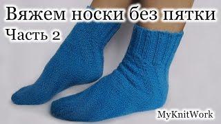 вязаные носки\/сапожки