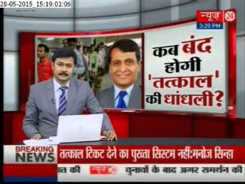 Exclusive report on Tatkal Ticket from Patna railway station