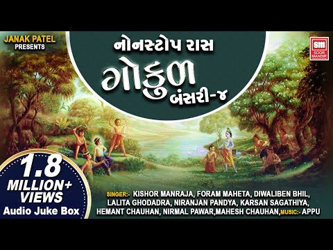 GOKUL {Bansari 4} : NonStop Gujarati  Ras Garba by Hemant Chauhan || Soor Mandir (Gujarati)