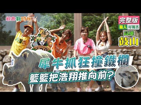 台綜-綜藝新時代-20211015-犀牛抓狂撞鐵欄!籃籃把浩翔推向前?