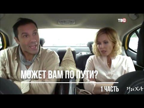 МОЖЕТ ВАМ ПО ПУТИ? Часть 1. Александр Никитин и Мария Куликова в сериале Парфюмерша 2
