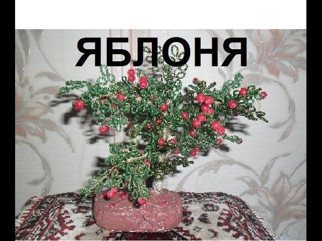 Видео Бисероплетение для начинающих (Яблоня) Мастер-класс 20.12.2013 смотреть онлайн.