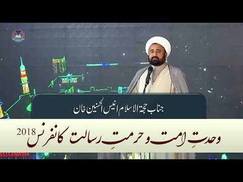 جناب حجۃ الاسلام انیس الحسنین خان ۔ وحدت امت و حرمت رسالت کانفرنس ۲۰۱۸