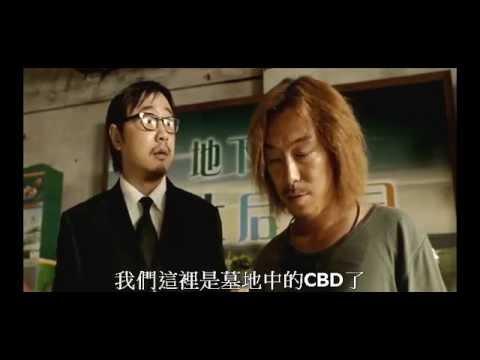 瘋狂的賽車 (2009) 徐崢出場片段剪輯