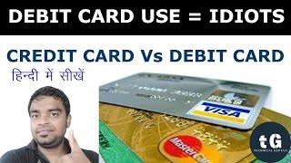 Hindi  | Credit Card vs Debit Card | Difference Between Credit and Debit Card |Technical Guptaji