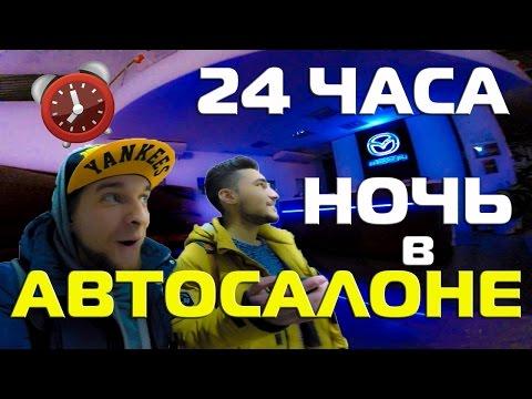 НОЧЬ В ЗАКРЫТОМ АВТОСАЛОНЕ / 24 ЧАСА /24 HOURS
