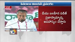 Kerala CM Pinarayi Vijayan Addressing at #CPIM Open Meeting | Live | Hyderabad