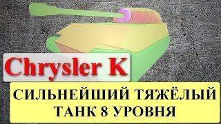 """НОВОСТИ с пометкой """"МОЛНИЯ""""! Chrysler-K GF теперь ЛУЧШИЙ ТТ-8!"""