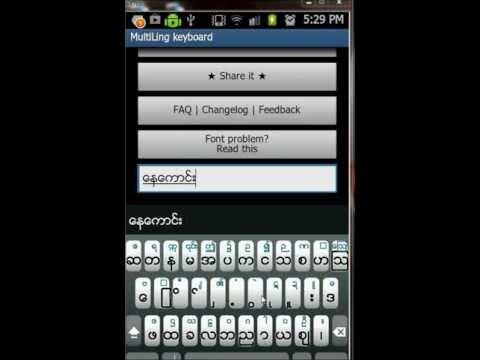 How to install Myanmar Font/Keyboard on Android's Phone (Part-2) (Myanmar Version)