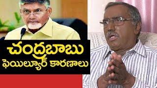 Reasons for TDP Chandrababu Naidu Failure in AP Assembly Elections : Sr Editor KSR