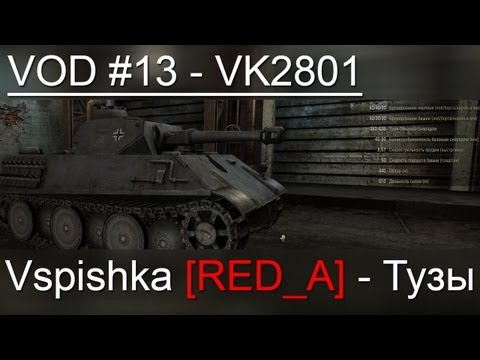 VOD по World of Tanks / Vspishka [RED_A] VK2801 Спец. выпуск.