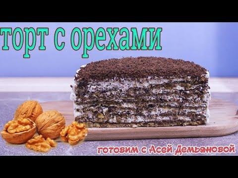 Торт. Рецепт торта с орехами. Очень вкусный и простой рецепт торта без муки